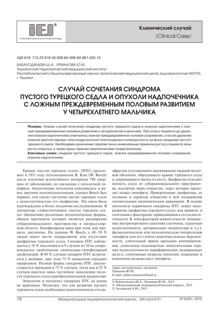 oxiurii afecteaza sarcina renal cancer urine test
