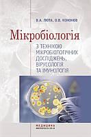 Ce sunt virusurile si ce metode naturale se cunosc pentru combaterea acestora | ghise-ioan.ro