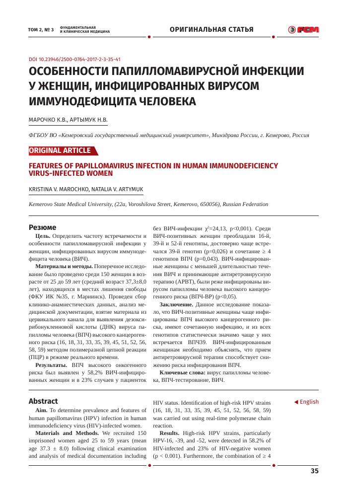 cancer du col uterin oncologik human papillomavirus high risk probe