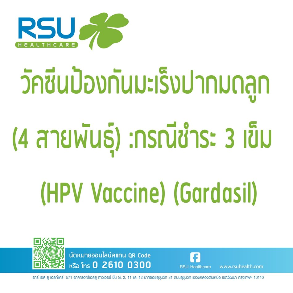 hpv vaccine cervical cancer