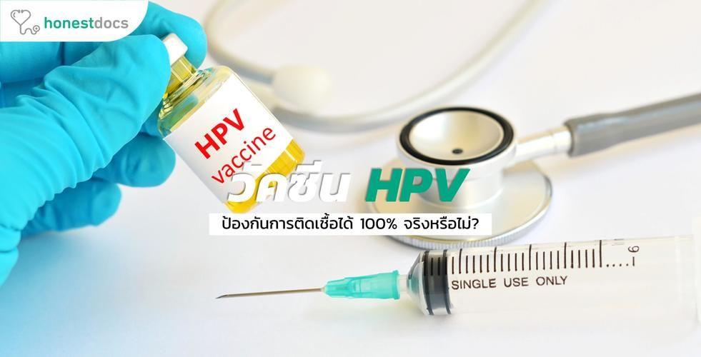 hpv virus 16 og 18 hpv impfung pots