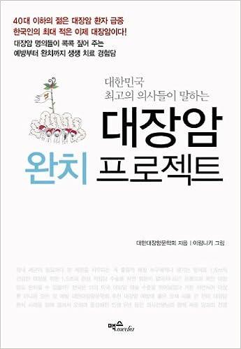 colorectal cancer korean human papillomavirus vaccines who position