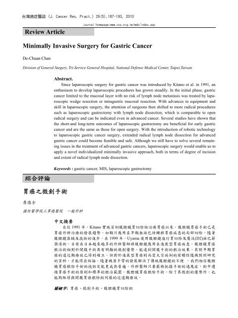 EFFECTS OF TOTAL GASTRECTOMY (TG) EXTENSION ON POSTSURGICAL COMPLICATIONS.