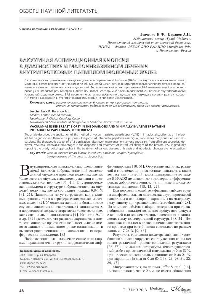 papiloma intraductal biopsia hpv for human